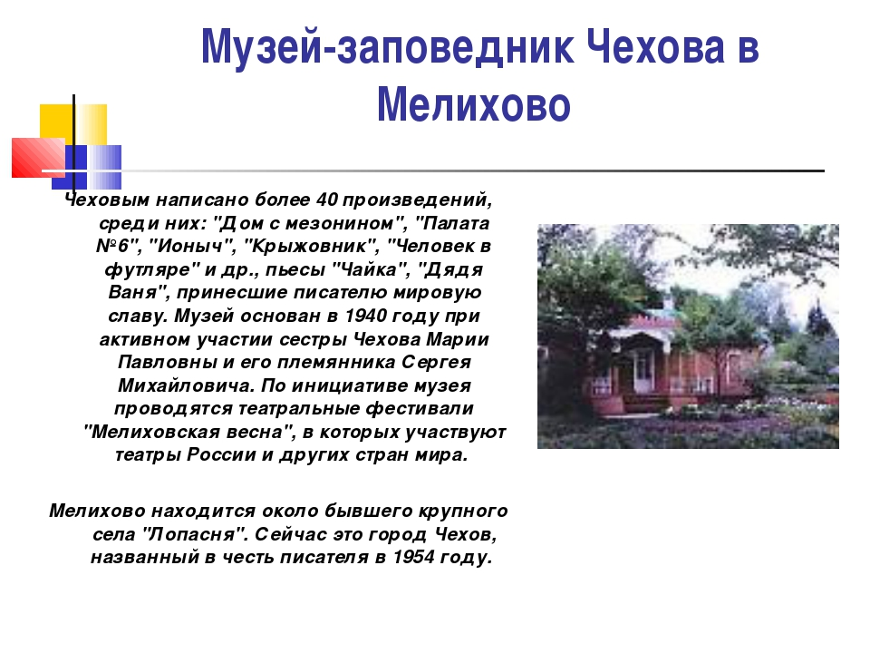Музей-заповедник Чехова в Мелихово Чеховым написано более 40 произведений, ср...