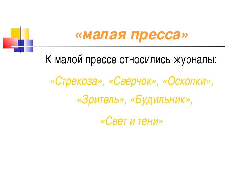 «малая пресса» К малой прессе относились журналы: «Стрекоза», «Сверчок», «Оск...