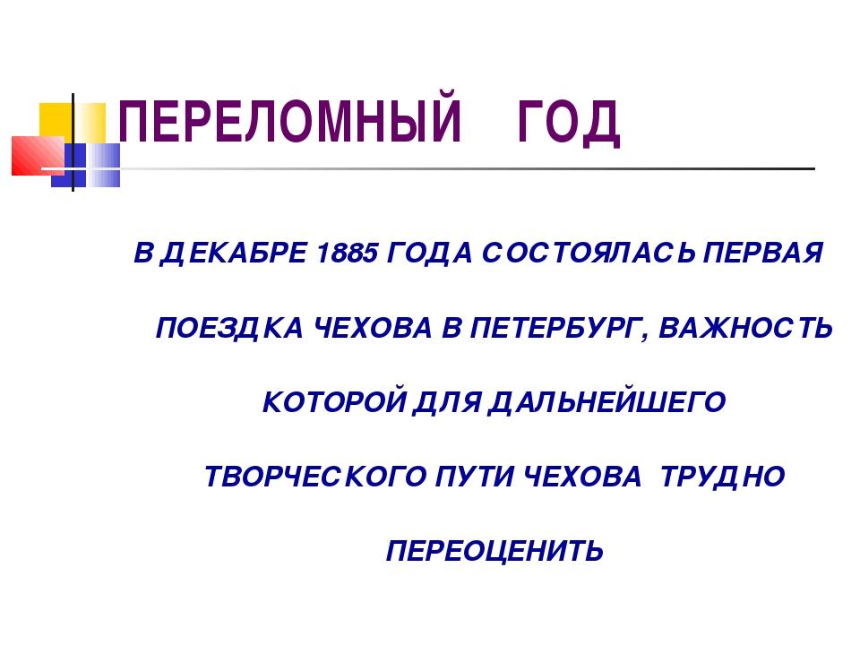 ПЕРЕЛОМНЫЙ ГОД В ДЕКАБРЕ 1885 ГОДА СОСТОЯЛАСЬ ПЕРВАЯ ПОЕЗДКА ЧЕХОВА В ПЕТЕРБУ...