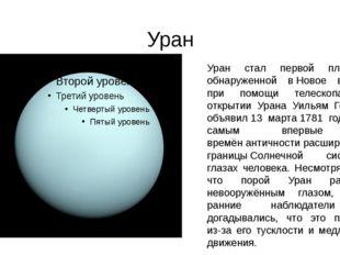 Уран Уран стал первой планетой, обнаруженной вНовое времяи при помощи телес