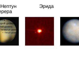 Нептун Эрида Церера