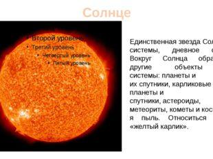 Солнце ЕдинственнаязвездаСолнечной системы, дневное светило. Вокруг Солнца