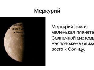 Меркурий Меркурий самая маленькая планета Солнечной системы. Расположена ближ