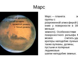 Марс Марс—планета земной группыс разреженнойатмосферой(давление у поверх