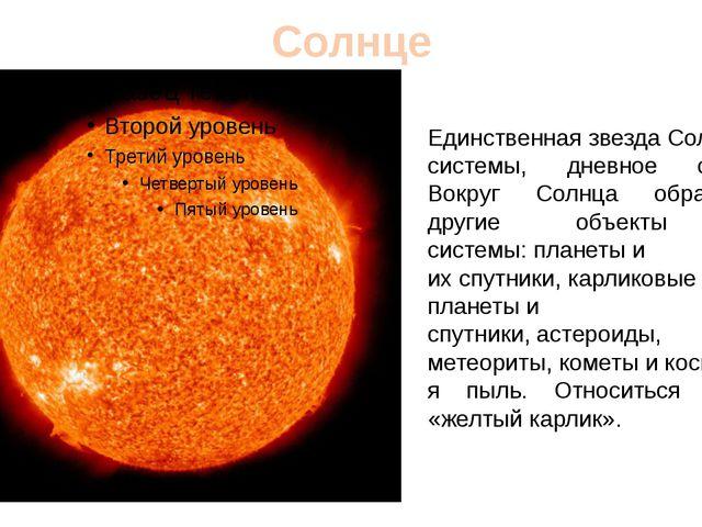 Солнце ЕдинственнаязвездаСолнечной системы, дневное светило. Вокруг Солнца...