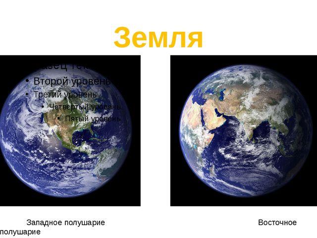 Земля Западное полушарие Восточное полушарие
