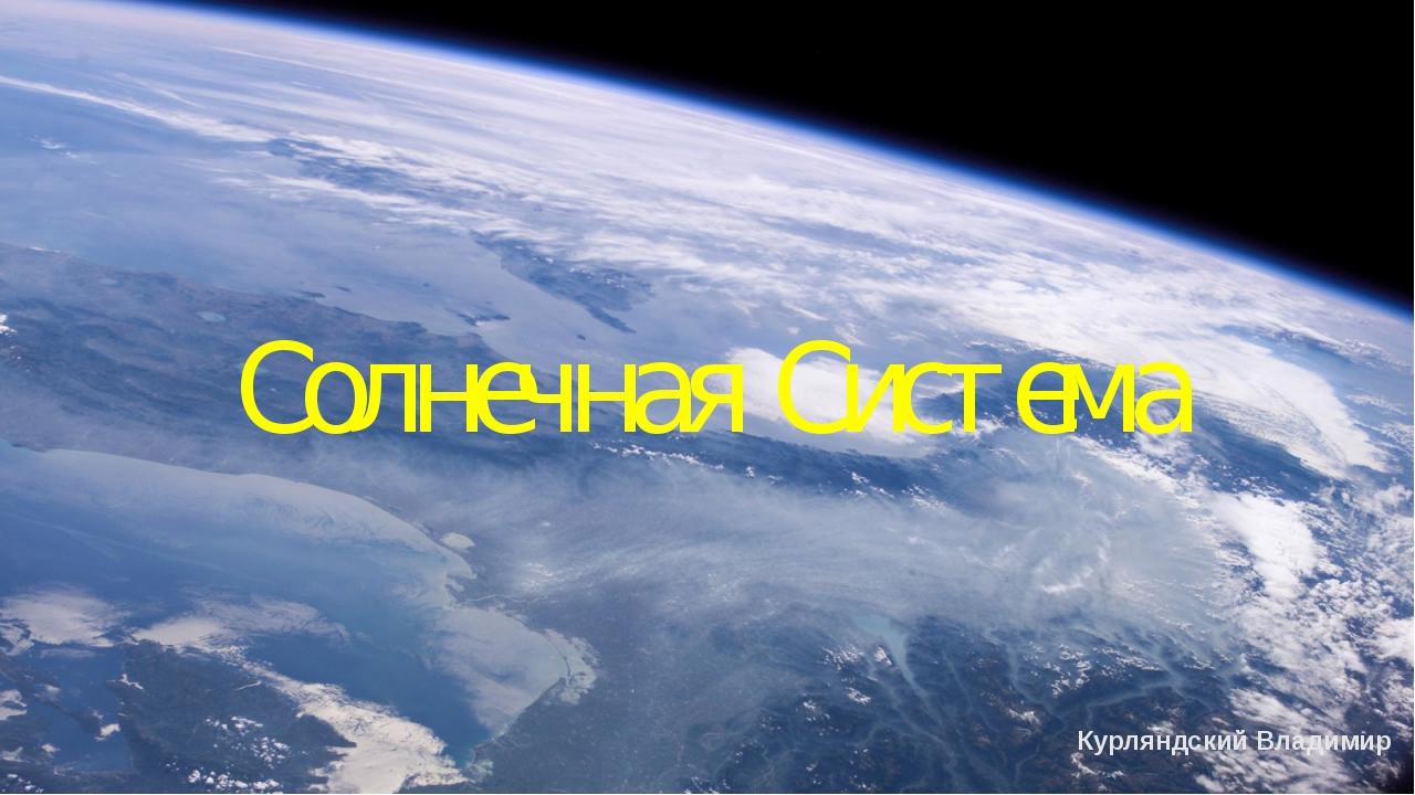 Солнечная Система Курляндский Владимир