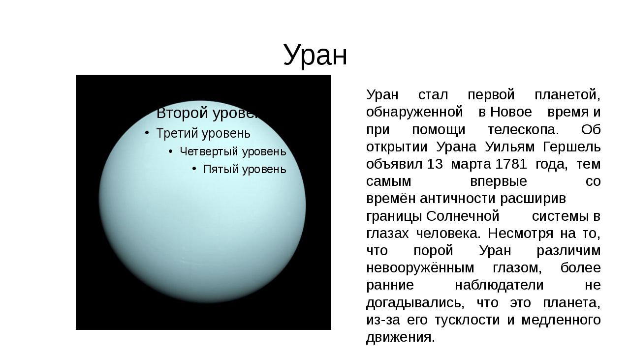 Уран Уран стал первой планетой, обнаруженной вНовое времяи при помощи телес...