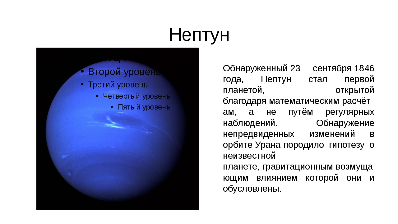 Нептун Обнаруженный23 сентября1846 года, Нептун стал первой планетой, откры...
