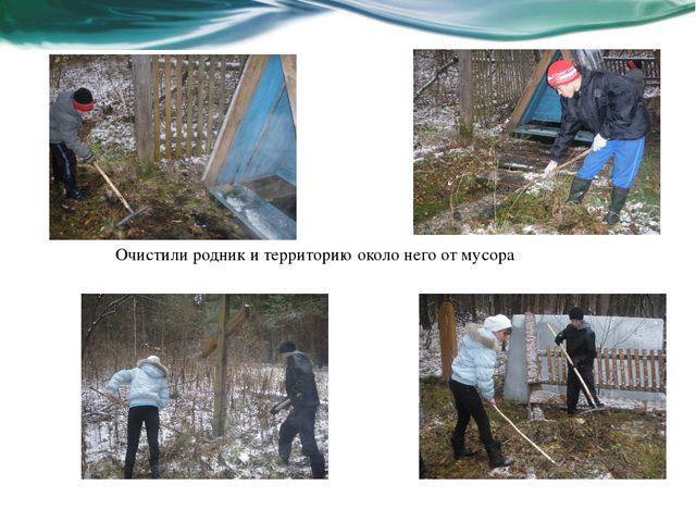 Очистили родник и территорию около него от мусора