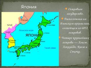 Островное государство. Расположена на Японском архипелаге, состоящем из 6852