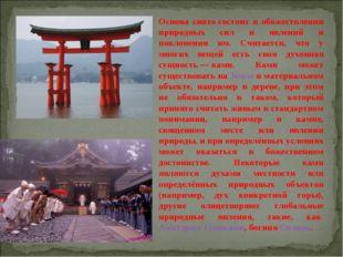 Основа синтосостоит в обожествлении природных сил и явлений и поклонении им.