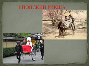 ЯПОНСКИЙ РИКША