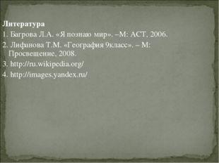 Литература 1. Багрова Л.А. «Я познаю мир». –М: АСТ, 2006. 2. Лифанова Т.М. «Г