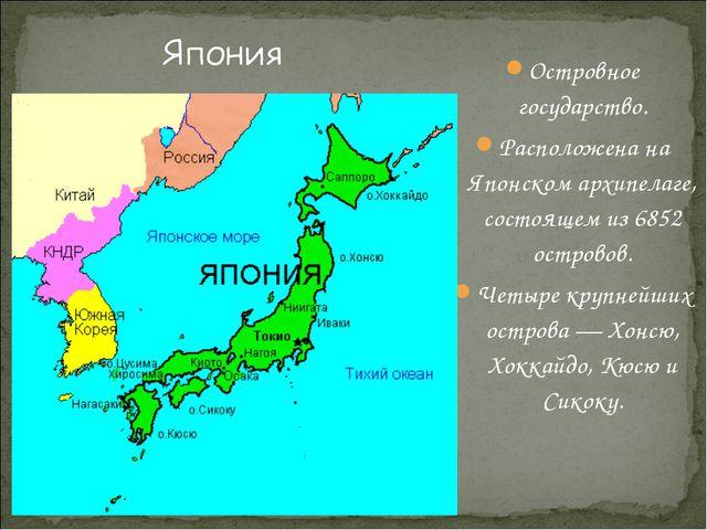 Островное государство. Расположена на Японском архипелаге, состоящем из 6852...