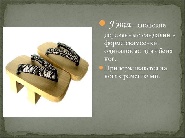 Гэта – японские деревянные сандалии в форме скамеечки, одинаковые для обеих н...