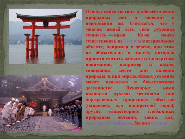Основа синтосостоит в обожествлении природных сил и явлений и поклонении им....
