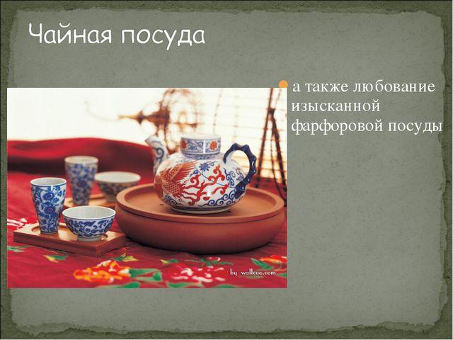 а также любование изысканной фарфоровой посуды