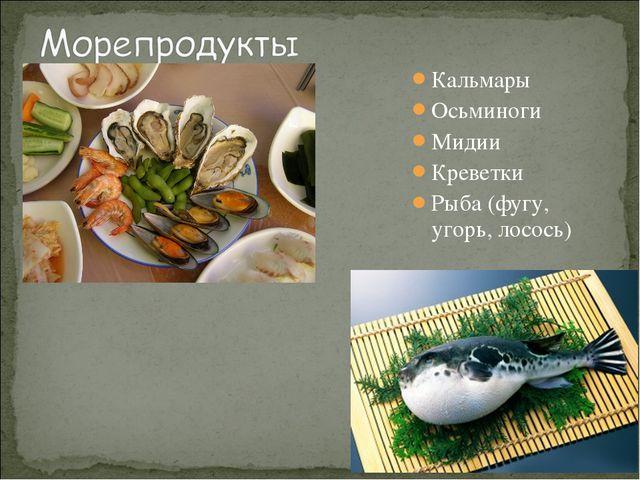 Кальмары Осьминоги Мидии Креветки Рыба (фугу, угорь, лосось)