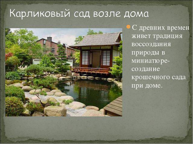 С древних времен живет традиция воссоздания природы в миниатюре- создание кро...