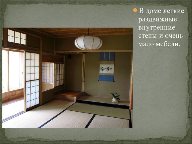 В доме легкие раздвижные внутренние стены и очень мало мебели.