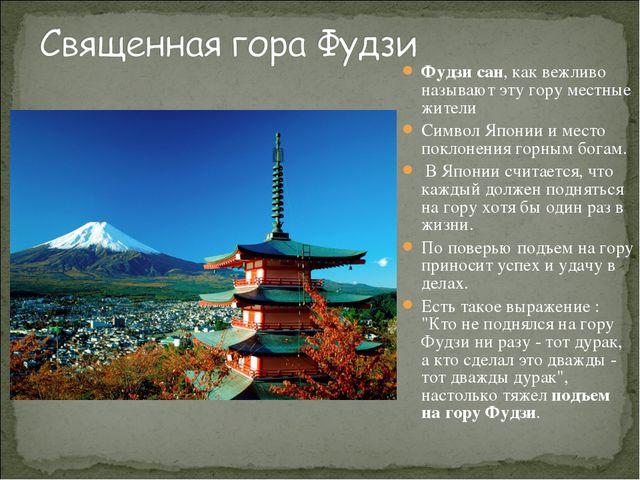 Фудзи сан, как вежливо называют эту гору местные жители Символ Японии и место...