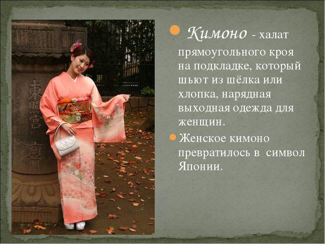 Кимоно - халат прямоугольного кроя на подкладке, который шьют из шёлка или хл...