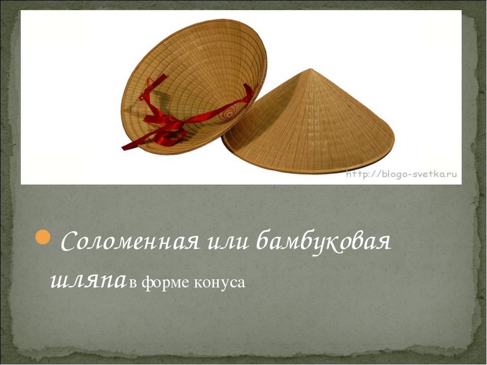 Соломенная или бамбуковая шляпа в форме конуса