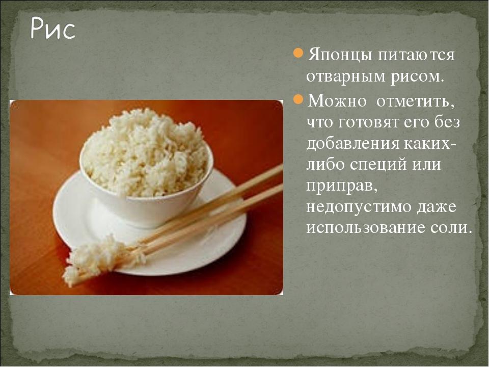 Японцы питаются отварным рисом. Можно отметить, что готовят его без добавлени...