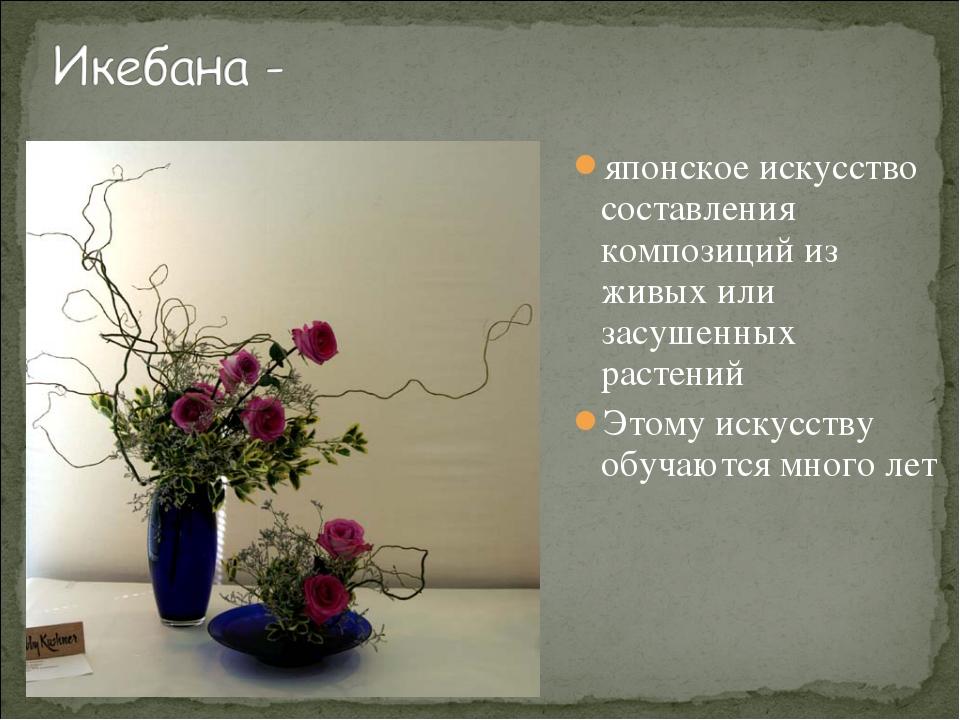 японское искусство составления композиций из живых или засушенных растений Эт...