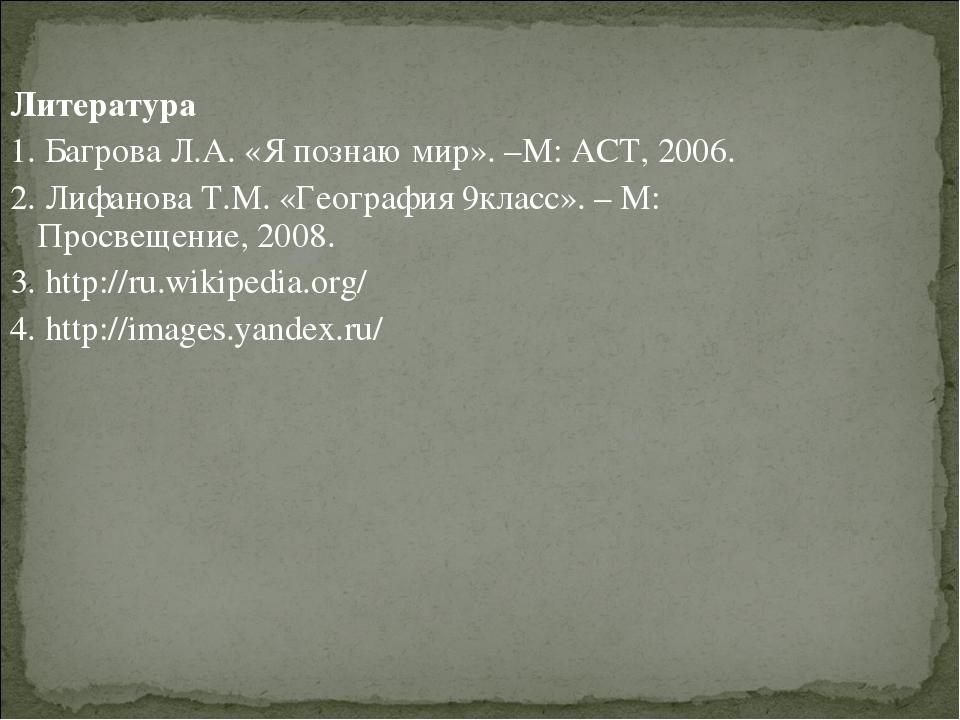 Литература 1. Багрова Л.А. «Я познаю мир». –М: АСТ, 2006. 2. Лифанова Т.М. «Г...