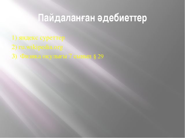 Пайдаланған әдебиеттер 1) яндекс суреттер 2) ru.wikipedia.org 3) Физика оқулы...