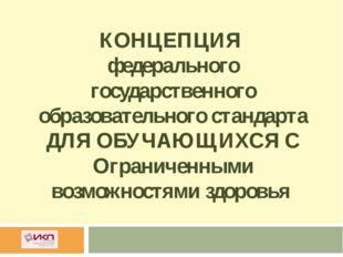 КОНЦЕПЦИЯ  федерального государственного образовательного стандарта ДЛЯ ОБУЧА