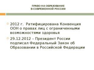 ПРАВО НА ОБРАЗОВАНИЕ  В СОВРЕМЕННОЙ РОССИИ   2012 г.  Ратифицирована Конвенц