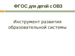 ФГОС для детей с ОВЗ  Инструмент развития  образовательной системы