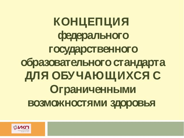 КОНЦЕПЦИЯ  федерального государственного образовательного стандарта ДЛЯ ОБУЧА...