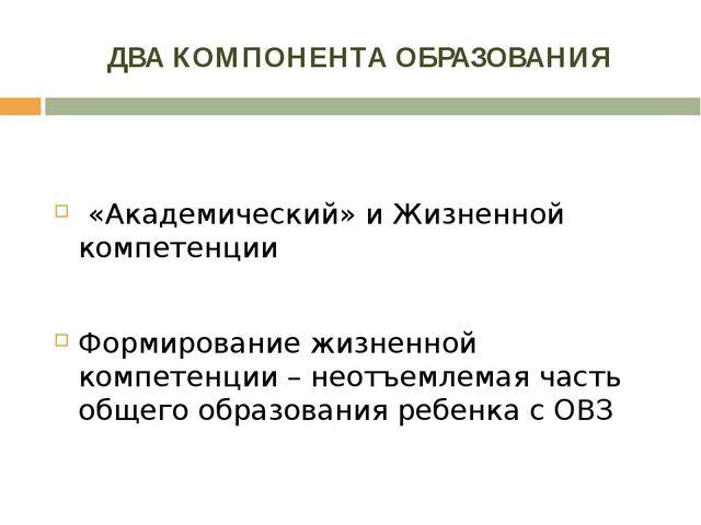 ДВА КОМПОНЕНТА ОБРАЗОВАНИЯ  «Академический» и Жизненной компетенции   Форми...