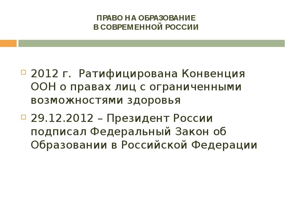 ПРАВО НА ОБРАЗОВАНИЕ  В СОВРЕМЕННОЙ РОССИИ   2012 г.  Ратифицирована Конвенц...