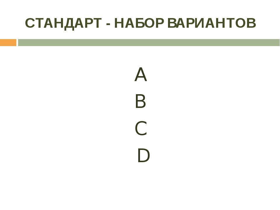 СТАНДАРТ - НАБОР ВАРИАНТОВ A  B  C  D