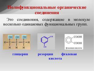 Полифункциональные органические соединения Это соединения, содержащие в молек