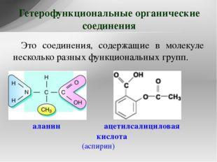 Гетерофункциональные органические соединения Это соединения, содержащие в мол