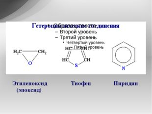 Этиленоксид Тиофен Пиридин (эпоксид)