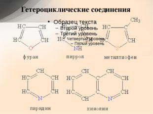 Гетероциклические соединения