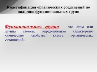 Функциональная группа – это атом или группа атомов, определяющая характерные