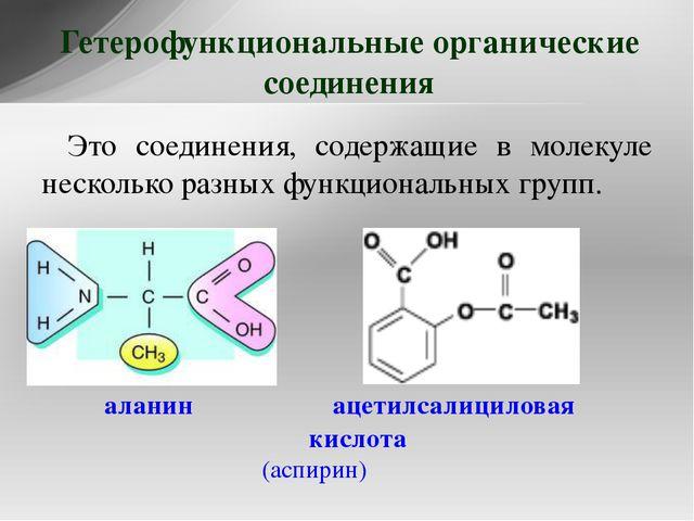 Гетерофункциональные органические соединения Это соединения, содержащие в мол...