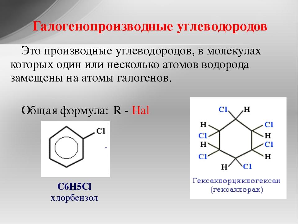 Это производные углеводородов, в молекулах которых один или несколько атомов...