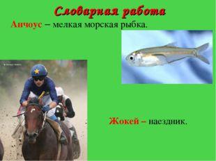 Анчоус – мелкая морская рыбка. Анчоус – мелкая морская рыбка.