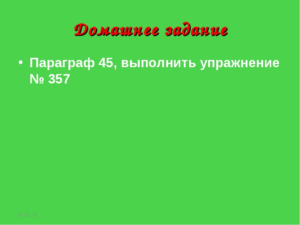 Параграф 45, выполнить упражнение № 357 Параграф 45, выполнить упражнение № 357