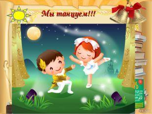 Мы танцуем!!!