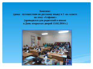 Конспект урока - путешествия по русскому языку в 1 «в» классе на тему «Алфав